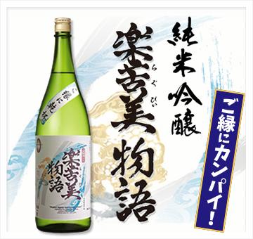 """なおかつオリジナル日本酒"""" title="""